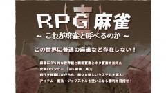 RPG麻雀_i