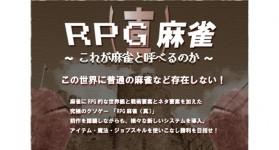 もっと勝つためのRPG麻雀技術論 その5