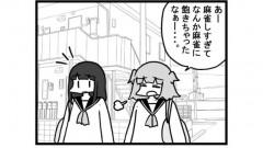 i784女流雀士と類友ちゃん
