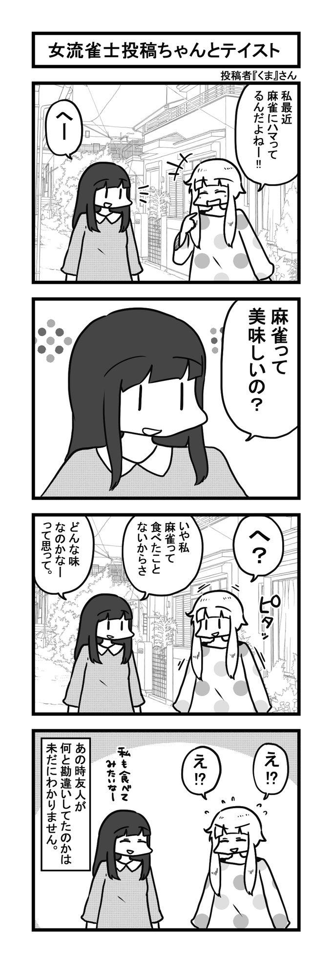 797女流雀士投稿ちゃんとテイスト (1)_result