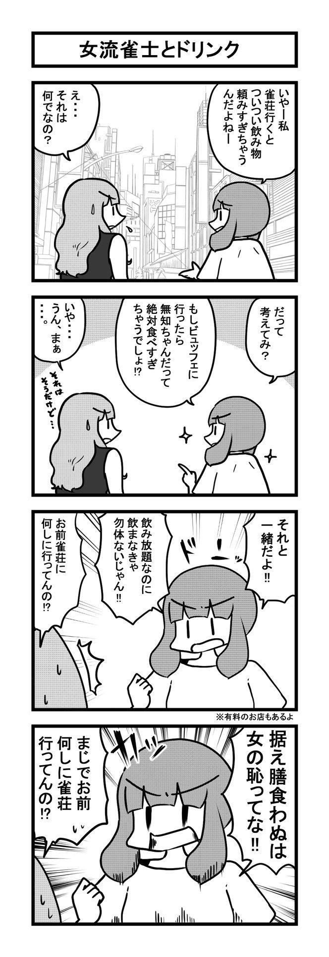 799女流雀士とドリンク (1)