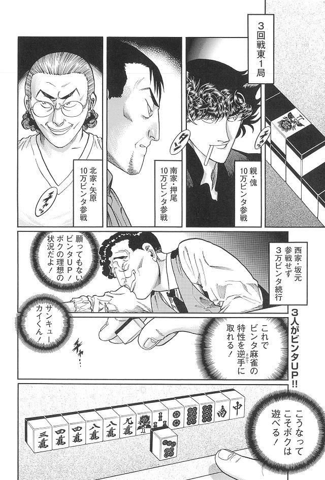 mukoubuchi_0815_02_R
