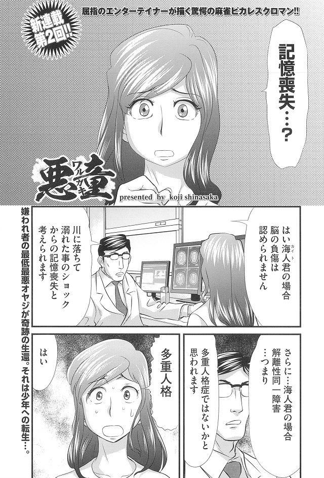 warugaki_0815_01_R