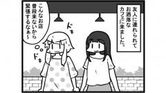 810女流雀士投稿ちゃんとカフェ