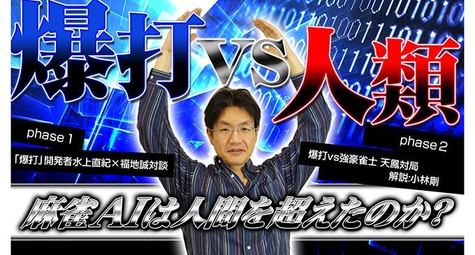 麻雀界にもAIの黒船到来!?「爆打 vs 人類 麻雀AIは人間を超えたのか? 」麻雀スリアロチャンネルにて7月23日(日)21時00分より放送!