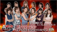 ブルエンプレストーナメント_ii-min