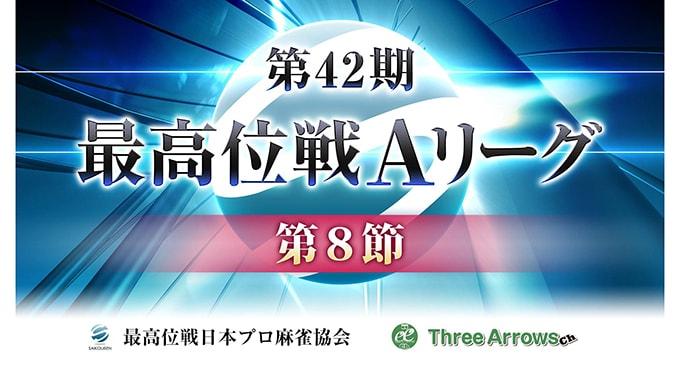 【7/29(土)11:00】第42期最高位戦Aリーグ 第8節