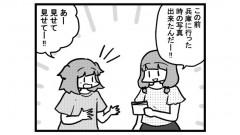 812女流雀士と兵庫県_result