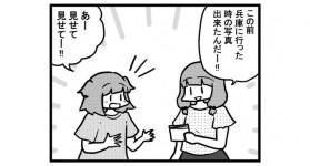 第812話 女流雀士と兵庫県