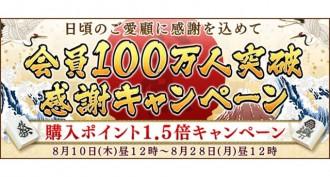 オンライン麻雀「Maru-Jan」にて、100万円相当の黄金麻雀牌や現金100万円が抽選で1名様に当たる「会員100万人突破感謝キャンペーン」開催!