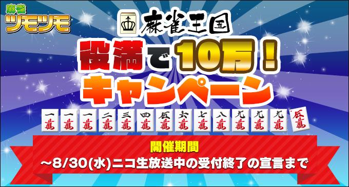 「麻雀ツモツモ」で役満をアガると10万円が抽選でもらえるキャンペーンが開催中!