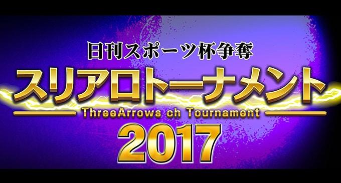 【9/20(水)22:00】日刊スポーツ杯争奪 スリアロトーナメント2017 予選B卓2回戦