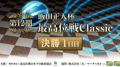 12_最高位戦classic_i-min