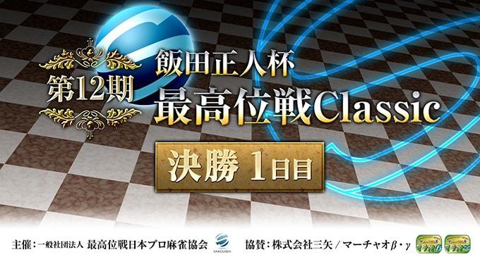 【8/20(日)11:00】第11期飯田正人杯 最高位戦Classic 決勝1日目