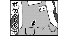 第841話 女流雀士の思いもしない場所