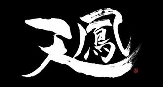 天鳳インビテーショントーナメント トッププレイヤーが新方式で激突!