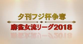 【9/21(木) 11:00】夕刊フジ杯争奪 麻雀女流リーグ2018[東日本リーグ 予選 第1節]