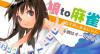 【娘to麻雀】手牌はオープンで!
