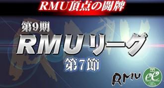 【9/9(土)11:00】第9期RMUリーグ第7節