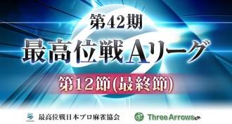 【9/23(土)11:00】第42期最高位戦Aリーグ 最終節